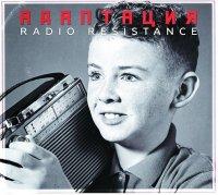 Адаптация — Radio Resistance (Vol.1) (2017)
