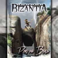 Bizantia-Рок на века