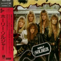 Holy Soldier — Holy Soldier [Japanese Edition] (1990)