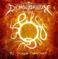 Demogorgon-За гранью сомнений