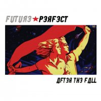 Future Perfect-After The Fall (EP1)