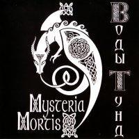Mysteria Mortis-Воды Тунд