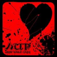 ЛИР - Нация Чёрных Сердец (2007)