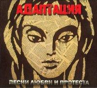 Адаптация-Песни Любви И Протеста