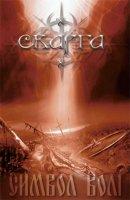 Сварга-Символ Воли (2004 Release)