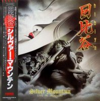 Silver Mountain-Hibiya - Live In Japan \'85