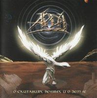 Арда-О Скитаниях Вечных и о Земле