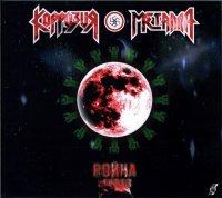 Коррозия Металла-Война миров (CD-Rip)
