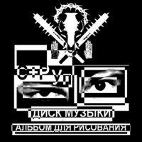 Струп — Диск Музыки. Альбом Для Рисовани (2013)