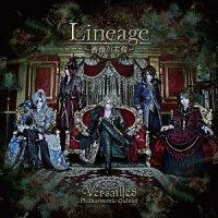 Versailles-Lineage ~薔薇の末裔~