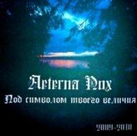 Aeterna Nox-Под символом твоего величия
