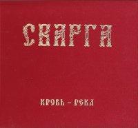 Сварга-Кровь-река
