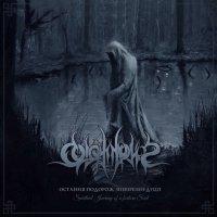 Colotyphus-Остання Подорож Зневіреної Душі