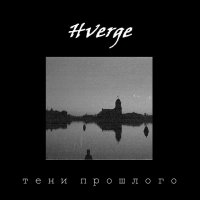 Hverge - Тени Прошлого