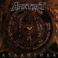 Аметист — Атлантида (2017)