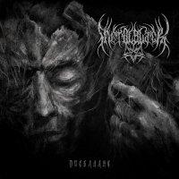 MetalBlack-Дисбаланс