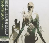 The Agonist-Five (Japanese Edition)