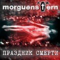Morguenstern-Праздник Смерти