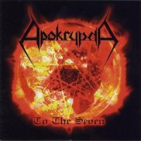 Apokrypha-To The Seven