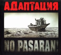 Адаптация-No Pasaran!