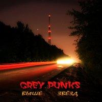 Grey Punks-Выше звёзд