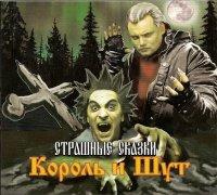 Король И Шут-Страшные Сказки