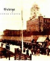 Hverge-Слёзы Апреля