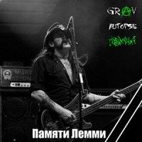 GRAV & Autopsie & Провокация — Памяти Лемми (2016)