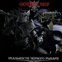 Gothic Sky — Реальности Черного Рыцаря (2007)