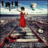 T.W.I.X.-Новая жизнь
