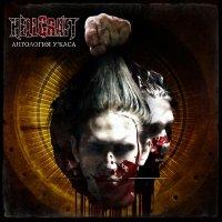 HellCraft-Антология ужаса