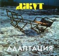 Адаптация-Джут