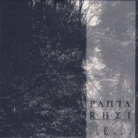 shEver — Panta Rhei (2015)  Lossless