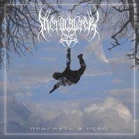 MetalBlack - Прыгнуть В Небо (2017)