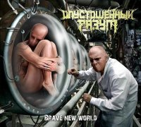 Gutted Mind-Brave New World
