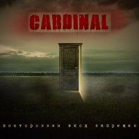 Cardinal-Посторонним Вход Запрещен