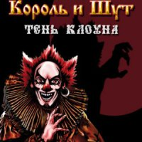 Король И Шут-Тень Клоуна