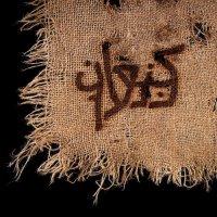 Orphaned Land & Amaseffer-Kna\'an