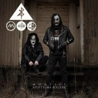 Mortiis — Sins Of Mine (Apoptygma Berzerk) (2017)