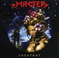 Мастер — Лабиринт (1999)  Lossless