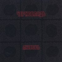 Черноблядь — Love [Reissue 2009] (2005)