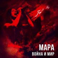 Мара-Война и мир