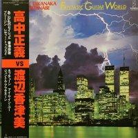 Kazumi Watanabe — Masayoshi Takanaka & Kazumi Watanabe — Fantastic Guitar World (1982)