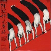 Kazumi Watanabe — Talk You All Tight (1981)