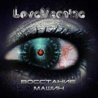 LoveMachine-��������� �����
