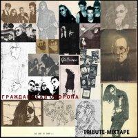 ����������� �������-Tribute-Mixtape
