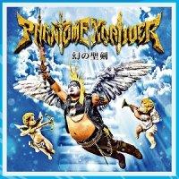 Phantom Excaliver — 幻の聖剣 (2017)
