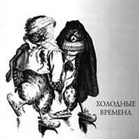 Рада И Терновник-Холодные Времена