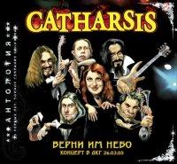 Catharsis-Антология. Том V: Верни им небо [Live]