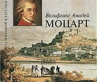 VA — Вольфганг Амадей Моцарт (3 CD) (2005)